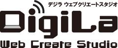 デジラウェブクリエートスタジオ - DigiLa Web Create Studio